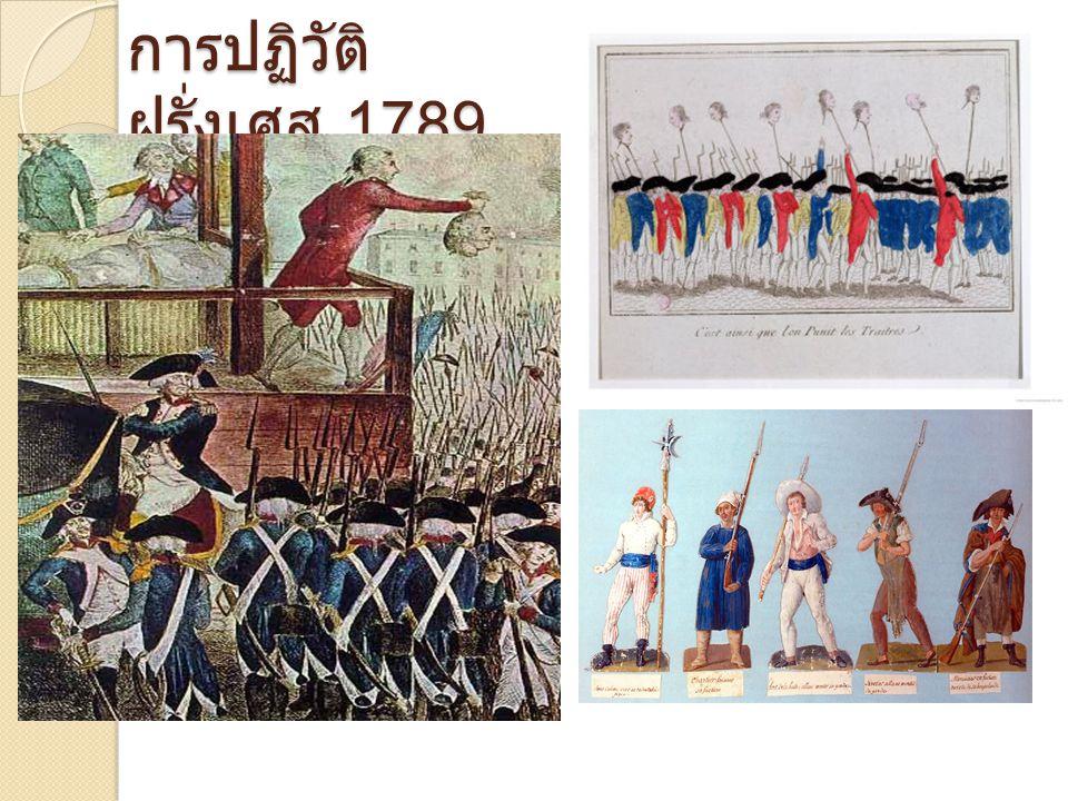 การปฏิวัติ ฝรั่งเศส 1789