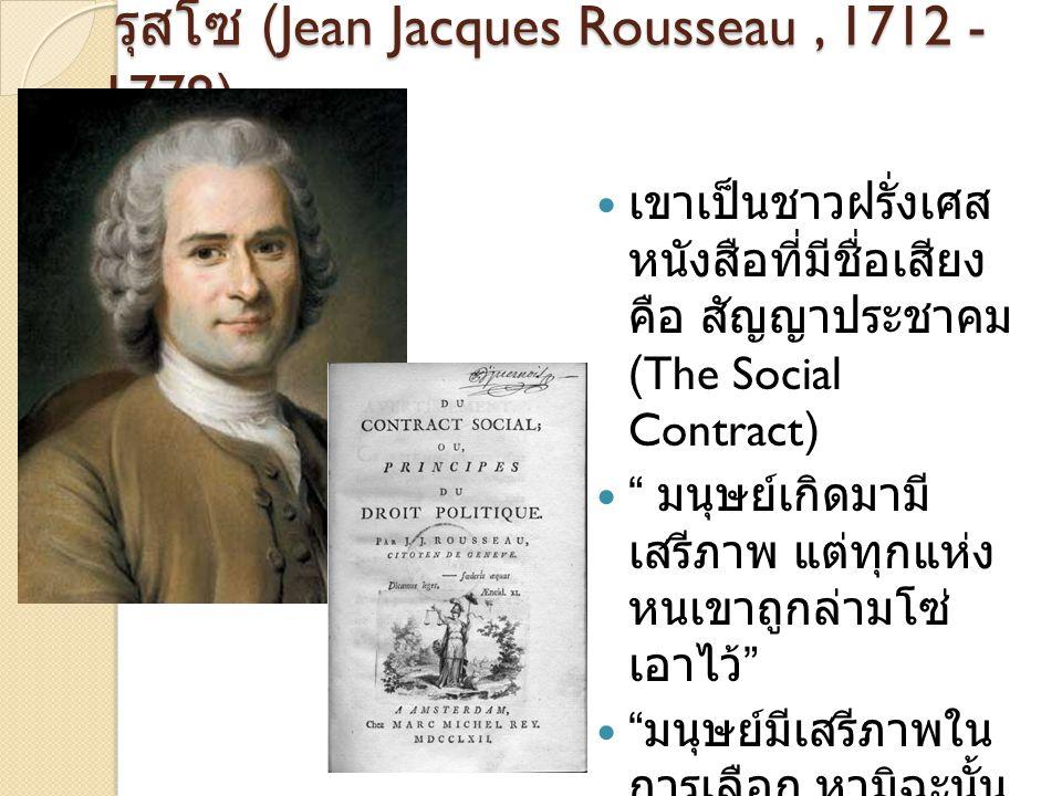 รุสโซ (Jean Jacques Rousseau, 1712 - 1778) รุสโซ (Jean Jacques Rousseau, 1712 - 1778) เขาเป็นชาวฝรั่งเศส หนังสือที่มีชื่อเสียง คือ สัญญาประชาคม (The S