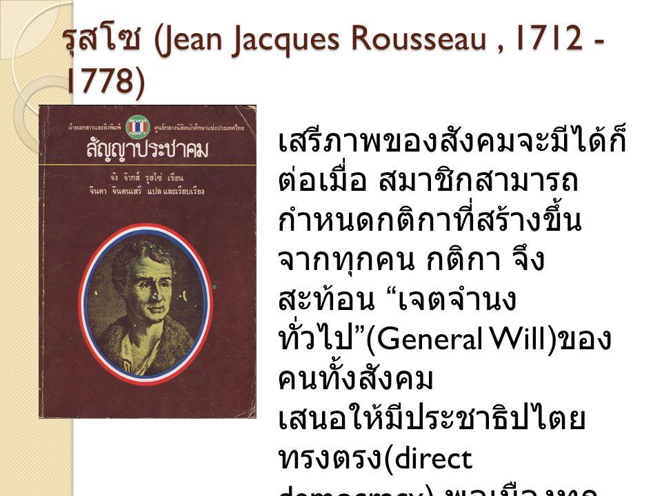 """รุสโซ (Jean Jacques Rousseau, 1712 - 1778) เสรีภาพของสังคมจะมีได้ก็ ต่อเมื่อ สมาชิกสามารถ กำหนดกติกาที่สร้างขึ้น จากทุกคน กติกา จึง สะท้อน """" เจตจำนง ท"""