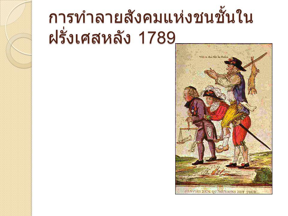 การทำลายสังคมแห่งชนชั้นใน ฝรั่งเศสหลัง 1789