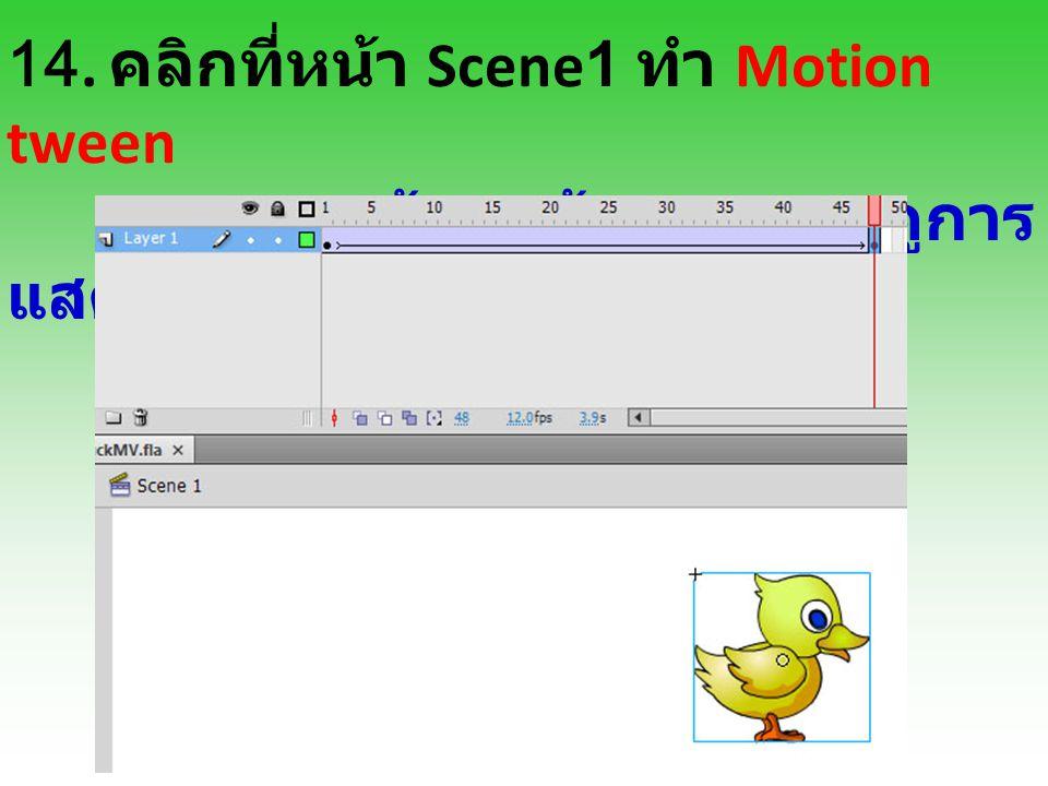 14. คลิกที่หน้า Scene1 ทำ Motion tween * กด Ctrl ค้าง แล้วกด Enter ดูการ แสดงผล