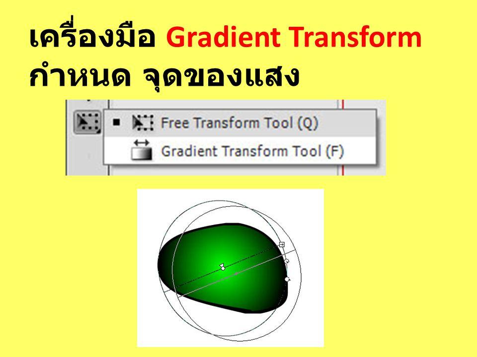 เครื่องมือ Gradient Transform กำหนด จุดของแสง