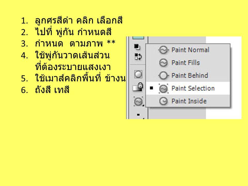 1. ลูกศรสีดำ คลิก เลือกสี 2. ไปที่ พู่กัน กำหนดสี 3. กำหนด ตามภาพ ** 4. ใช้พู่กันวาดเส้นส่วน ที่ต้องระบายแสงเงา 5. ใช้เมาส์คลิกพื้นที่ ข้างนอกภาพ 6. ถ