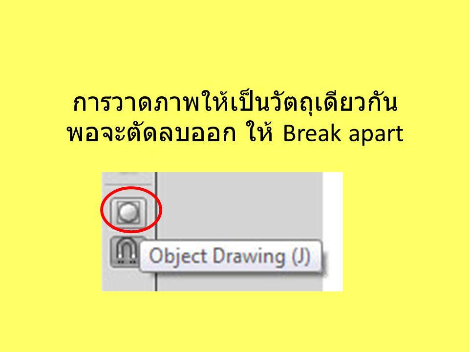 การวาดภาพให้เป็นวัตถุเดียวกัน พอจะตัดลบออก ให้ Break apart
