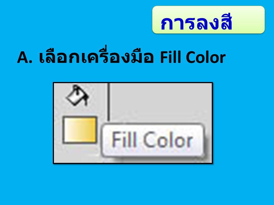 การลงสี A. เลือกเครื่องมือ Fill Color