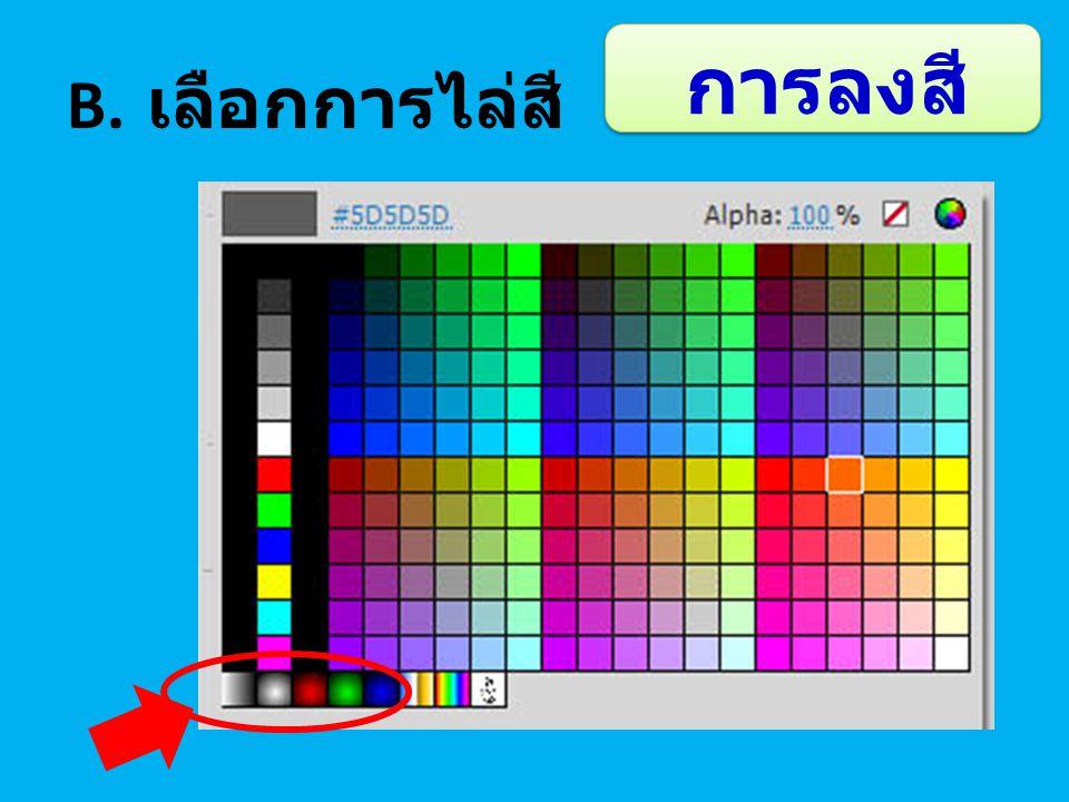 B. เลือกการไล่สี การลงสี