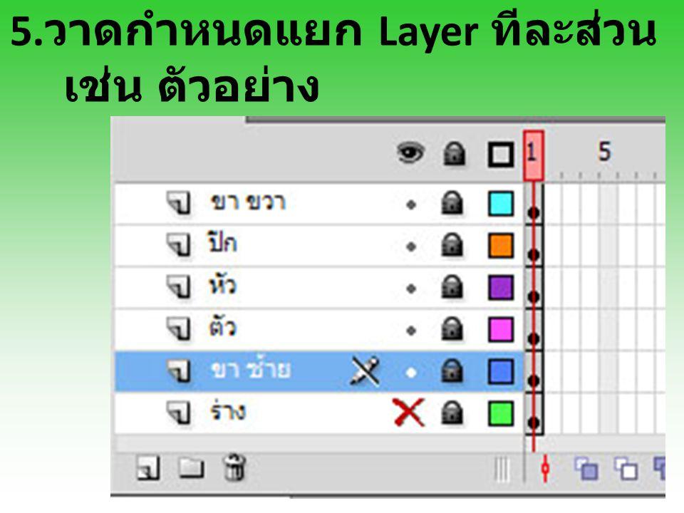 5. วาดกำหนดแยก Layer ทีละส่วน เช่น ตัวอย่าง