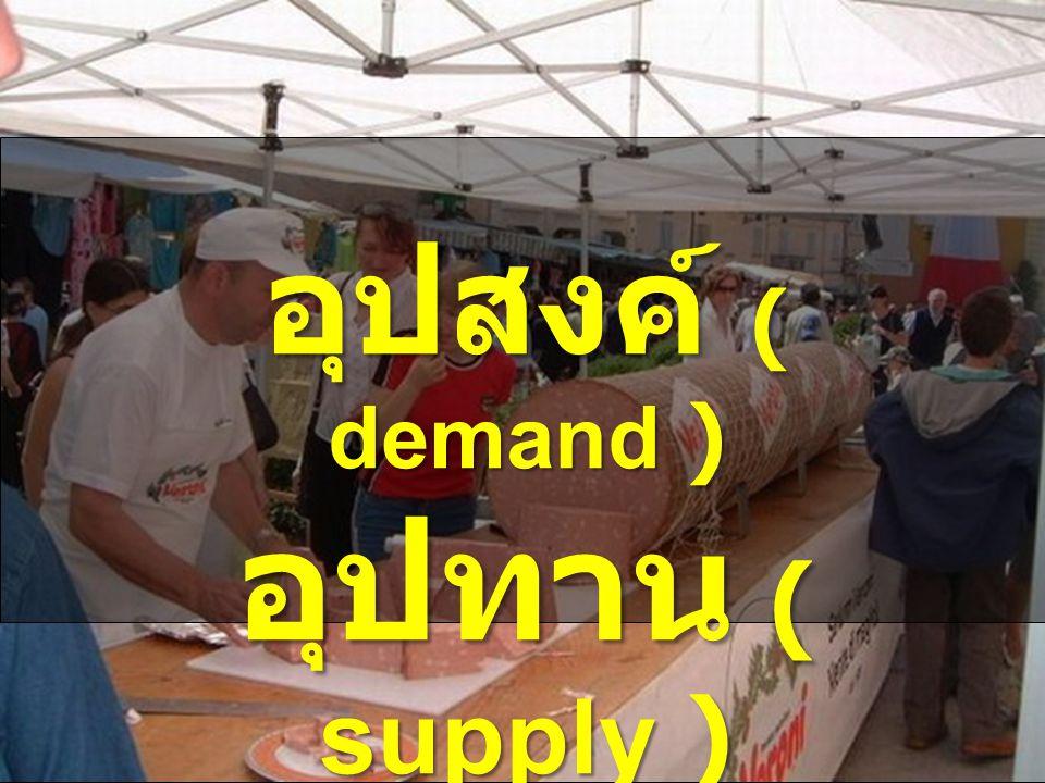 อุปสงค์ ( demand ) อุปทาน ( supply )