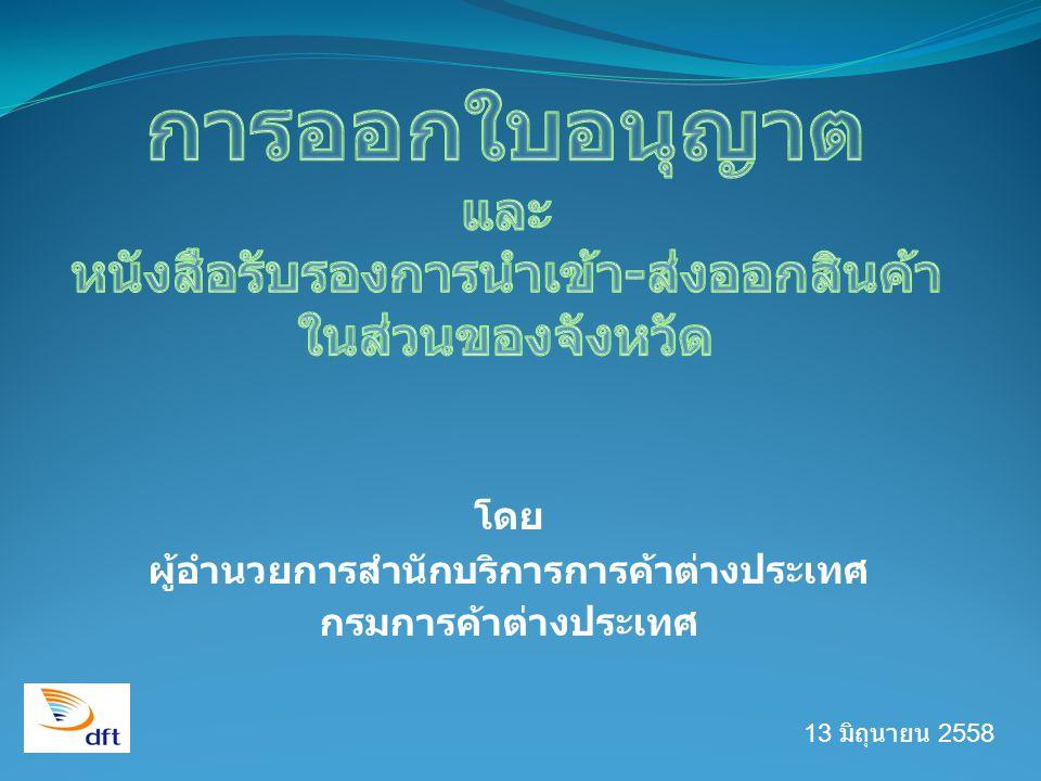 โดย ผู้อำนวยการสำนักบริการการค้าต่างประเทศ กรมการค้าต่างประเทศ 13 มิถุนายน 2558