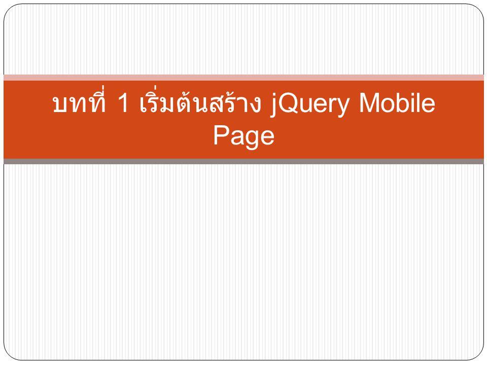 บทที่ 1 เริ่มต้นสร้าง jQuery Mobile Page