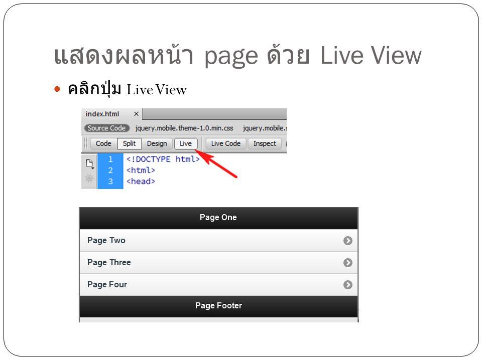 แสดงผลหน้า page ด้วย Live View คลิกปุ่ม Live View