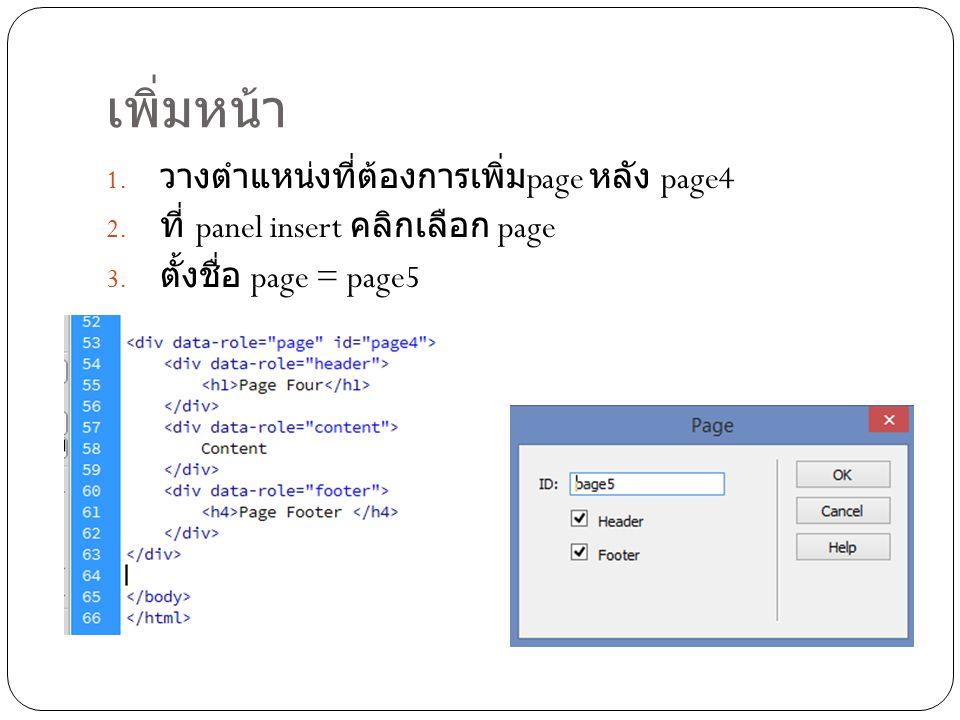 เพิ่มหน้า 1.วางตำแหน่งที่ต้องการเพิ่ม page หลัง page4 2.