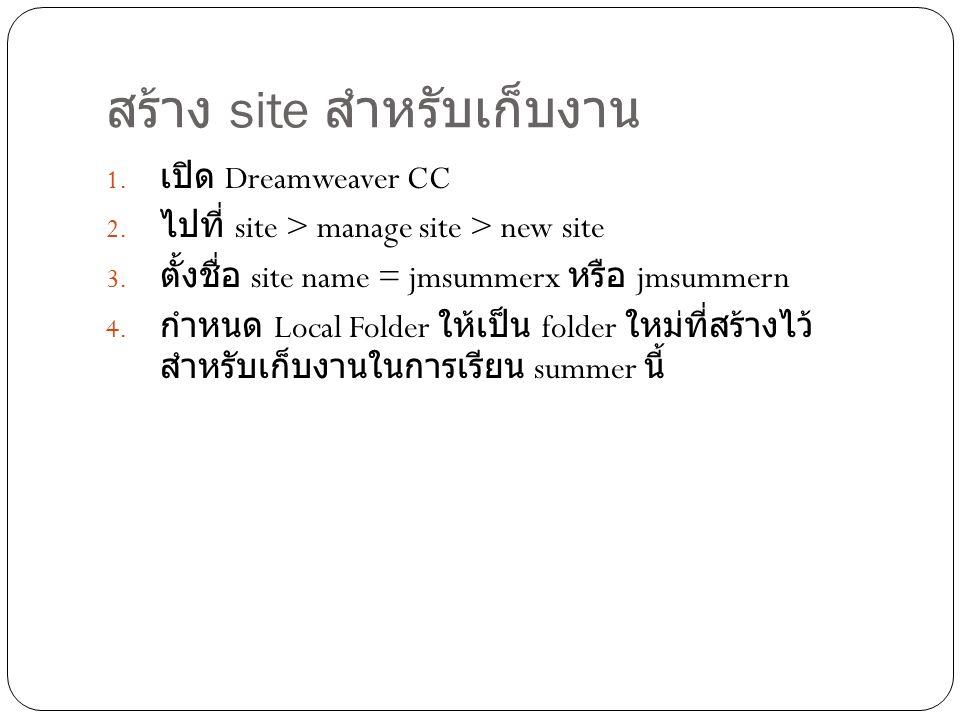 สร้าง site สำหรับเก็บงาน 1.เปิด Dreamweaver CC 2.