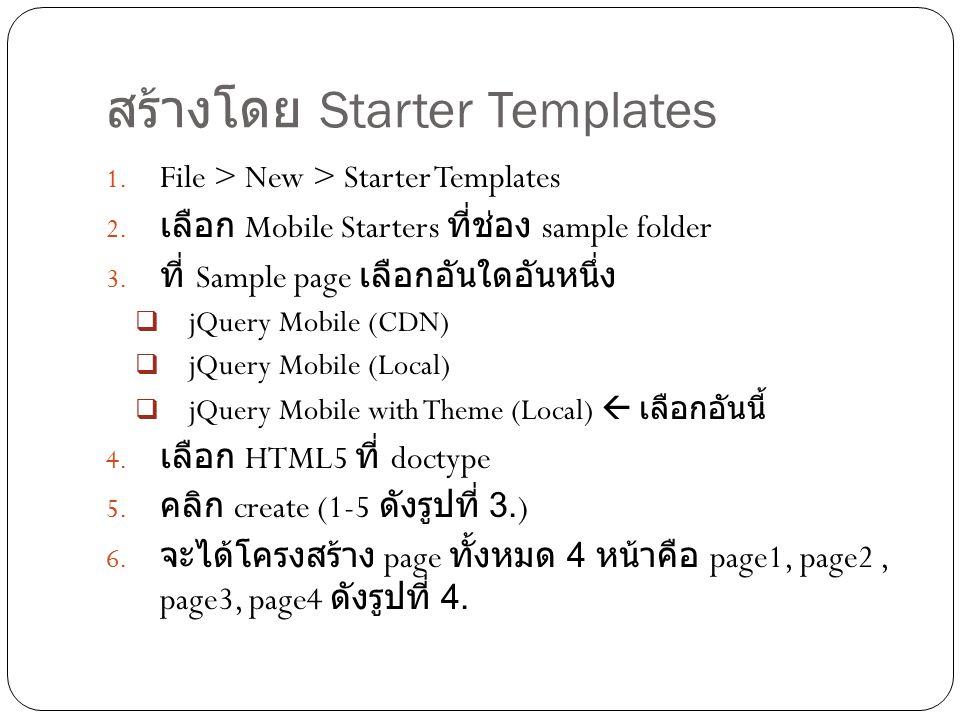 สร้างโดย Starter Templates 1.File > New > Starter Templates 2.