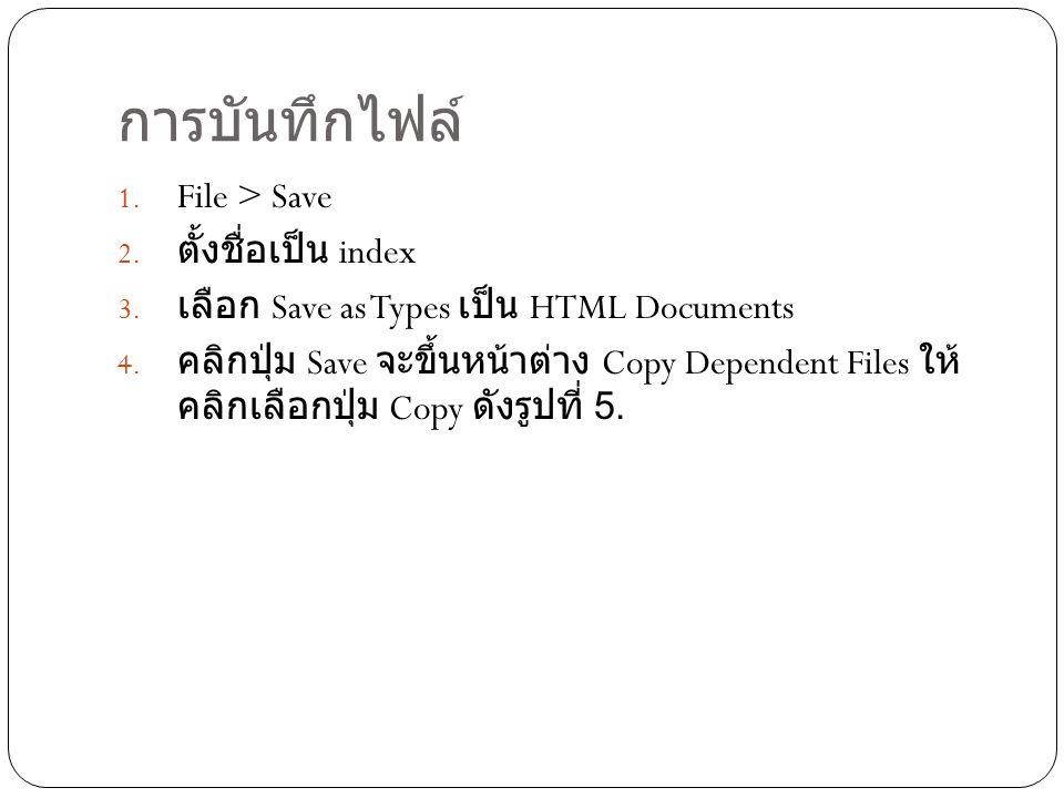 การบันทึกไฟล์ 1.File > Save 2. ตั้งชื่อเป็น index 3.