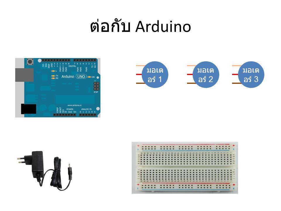 ต่อกับ Arduino มอเต อร์ 1 มอเต อร์ 2 มอเต อร์ 3