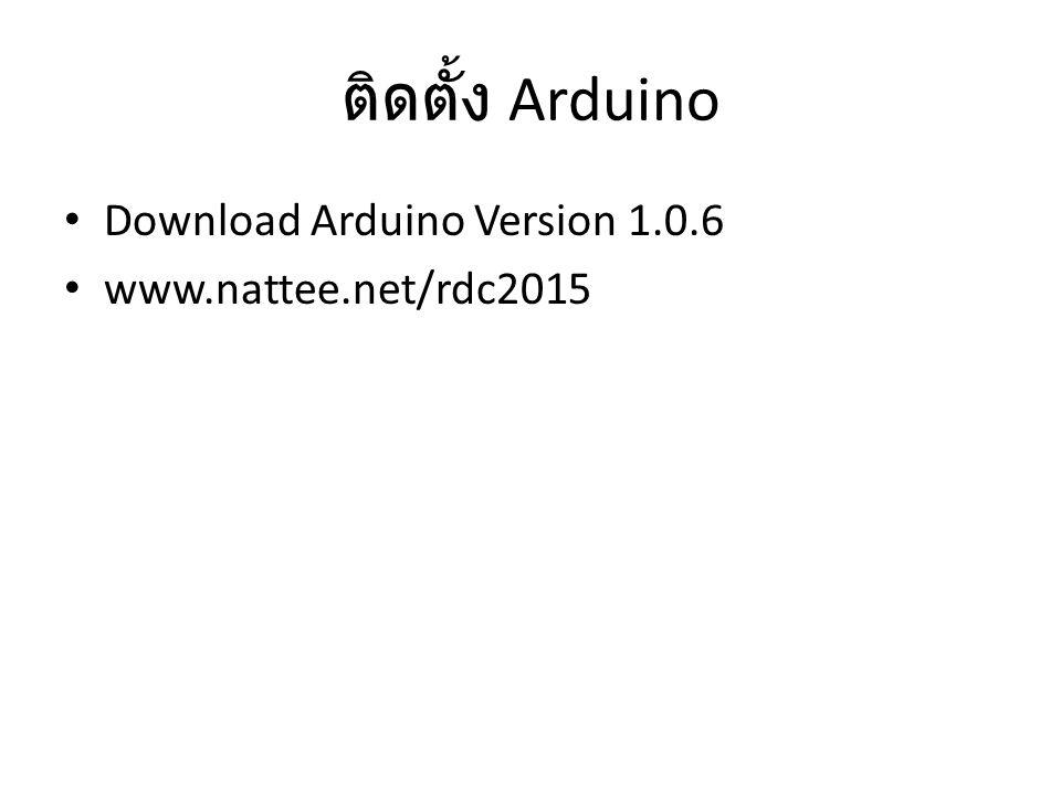 ต่อกับ Arduino มอเต อร์ 1 มอเต อร์ 2 มอเต อร์ 3 Pin 8 Pin 9 Pin 10 +5v 0v ground