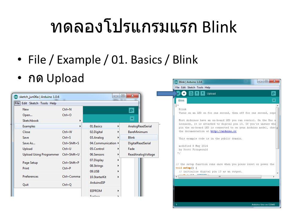 ทดลองโปรแกรมแรก Blink File / Example / 01. Basics / Blink กด Upload