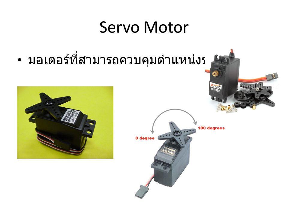 """Servo Motor มอเตอร์ที่สามารถควบคุมตำแหน่งของ """" แกน """""""