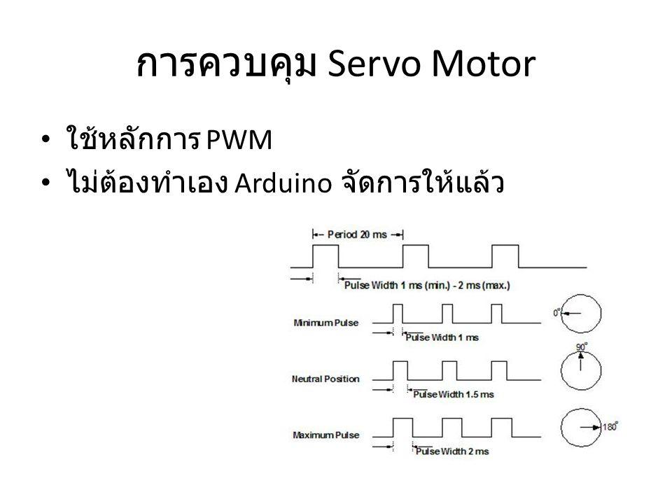 การเชื่อมต่อ สัญญา ณ Ground 0v ไฟเลี้ยง +5V