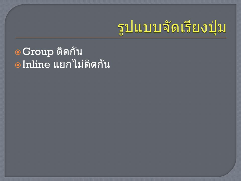  Group ติดกัน  Inline แยกไม่ติดกัน