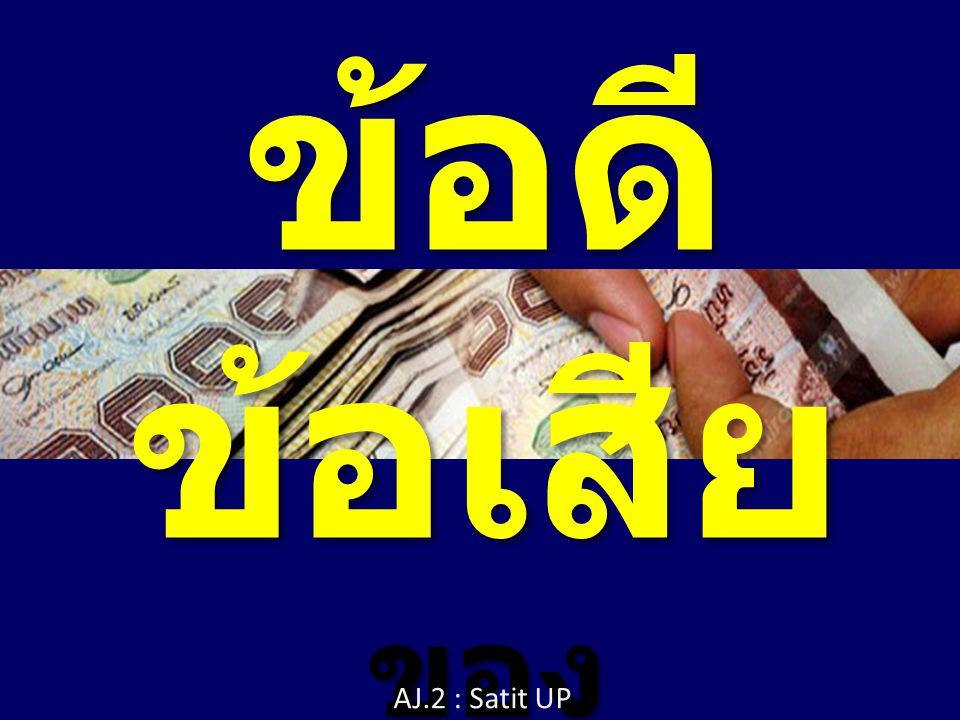 ข้อดี ข้อเสีย ของ ค่าเงินบาท อ่อน AJ.2 : Satit UP