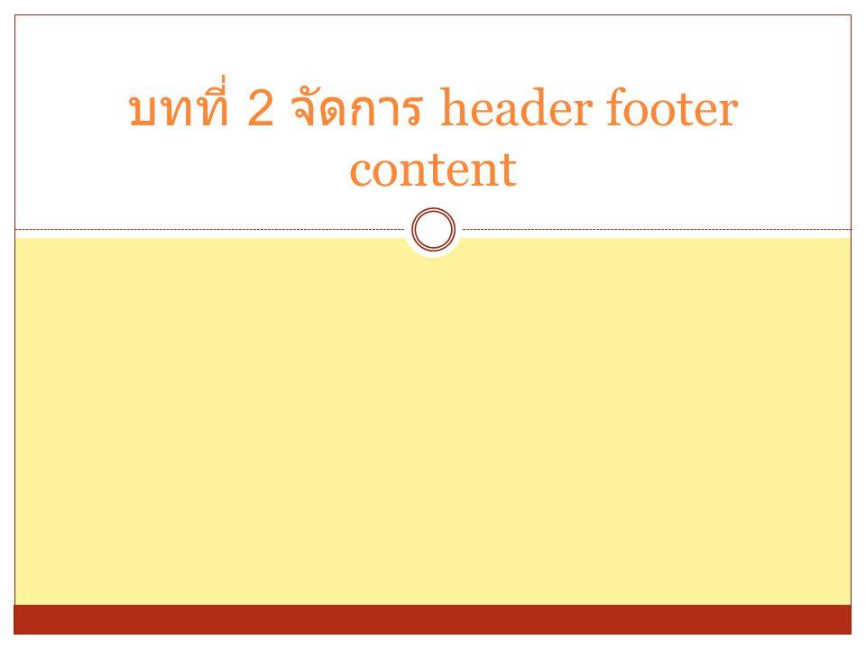 บทที่ 2 จัดการ header footer content