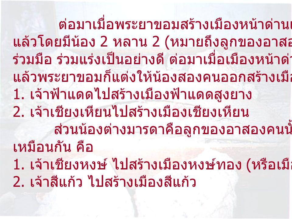 จะกล่าวแต่เมืองเชียงเหียนก่อนก็ตามโบราณ การออกสร้างเมืองหรือก่อร้างสร้างตนต้องมีไพ่พล และแก้วแหวนเงินทองตามแบบของคนโบราณ คือ ช้างฮ้อย ม้าฮ้อย วัวฮ้อย ควายฮ้อย ใหเงินฮ้อย ใหคำฮ้อย ข้าทาสบริวารเก้าฮ้อย ( คำว่าฮ้อย ก็คือ หนึ่งร้อยนั้นเอง ) เจ้าเมืองเชียงเหียนจะพาไพ่พลข้ามน้ำข้ามดอนนอนลอนแรม เดินทางมาหลายวัน