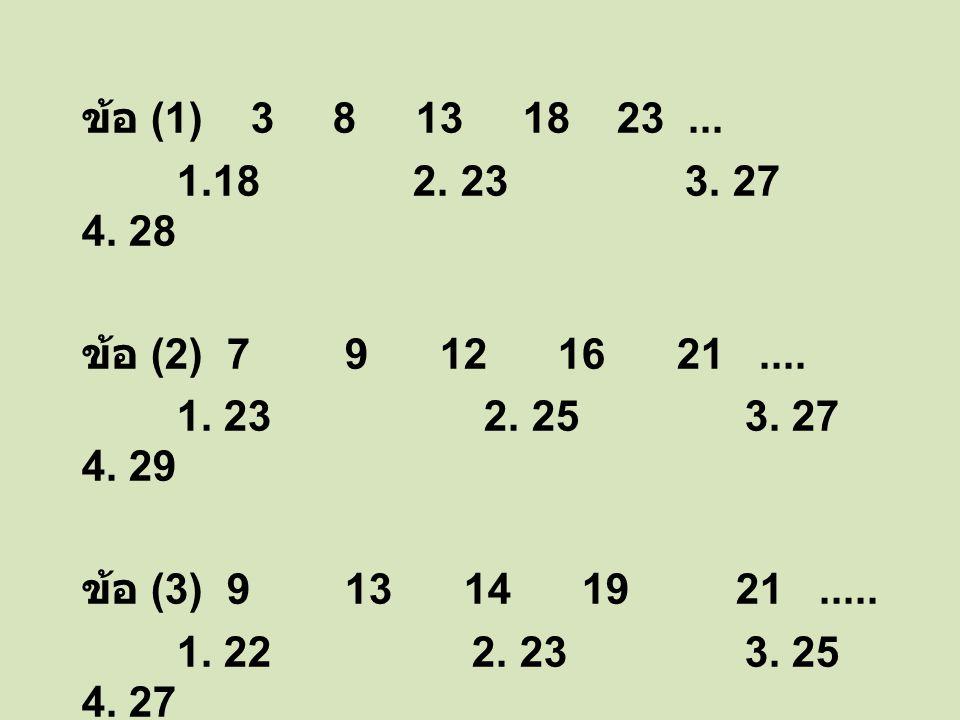 ข้อ (1) 3 8 13 18 23... 1.18 2. 23 3. 27 4. 28 ข้อ (2) 7 9 12 16 21.... 1. 23 2. 25 3. 27 4. 29 ข้อ (3) 9 13 14 19 21..... 1. 22 2. 23 3. 25 4. 27