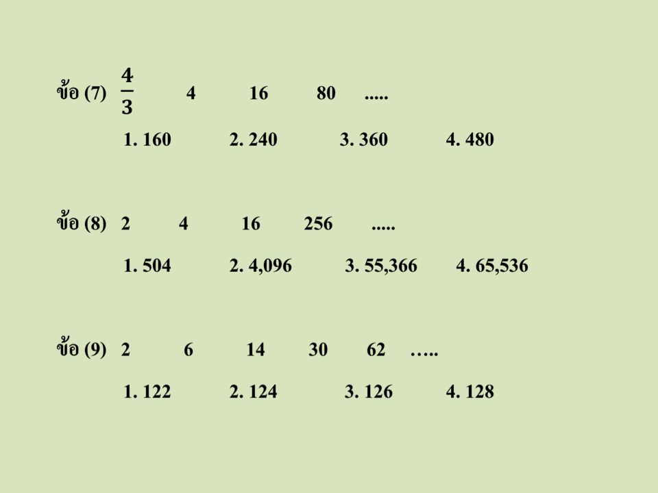 ข้อ (10) 360 353 346 …..1. 339 2. 338 3. 337 4. 336 ข้อ (11) 575 565 561 557 …..