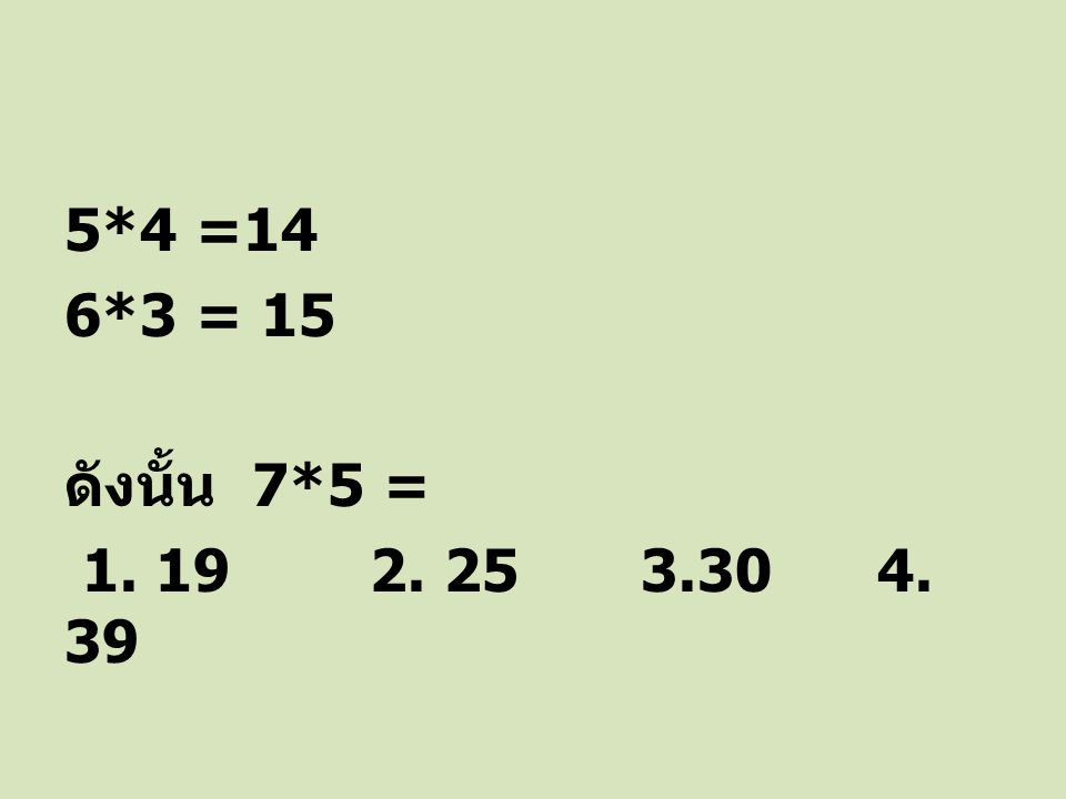 2*4 =10 3*5 = 17 ดังนั้น 5*2 = 1. 12 2. 15 3.17 4. 19
