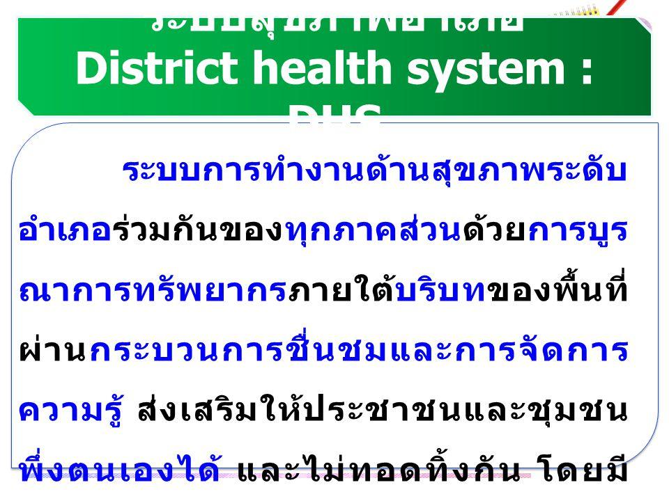 ระบบการทำงานด้านสุขภาพระดับ อำเภอร่วมกันของทุกภาคส่วนด้วยการบูร ณาการทรัพยากรภายใต้บริบทของพื้นที่ ผ่านกระบวนการชื่นชมและการจัดการ ความรู้ ส่งเสริมให้