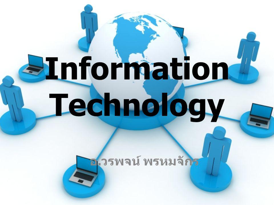 Information System Information System คือ ระบบที่จัดเก็บ (Input) และประมวลผลข้อมูล (Processing) ข้อมูลเพื่อให้ได้มาซึ่งสารสนเทศ รวมถึงช่วยใน การเผยแพร่ (Output) สารสนเทศ ซึ่ง องค์ประกอบของระบบสารสนเทศ ประกอบด้วย 5 ส่วน คือ People Procedure Software Hardware และ Data
