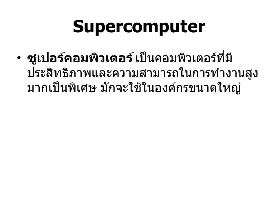 Mainframe Computer เมนเฟรมคอมพิวเตอร์ เป็นคอมพิวเตอร์ที่ต้อง ทำงานในห้องที่มีเครื่องปรับอากาศ แม้ว่า เมนเฟรมคอมพิวเตอร์จะมีประสิทธิภาพด้อยกว่า ซูเปอร์คอมพิวเตอร์ แต่เมนเฟรมคอมพิวเตอร์ก็ สามารถประมวลผลด้วยความเร็วที่สูงมากและมี หน่วยความจำขนาดใหญ่