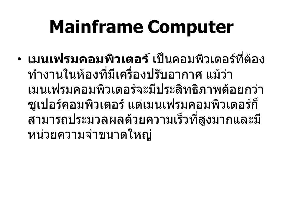 Minicomputer มินิคอมพิวเตอร์ เป็นคอมพิวเตอร์ขนาดกลาง (Midrange Computer) นิยมใช้ในบริษัทขนาด กลาง หรือตามฝ่ายต่างๆ ของบริษัทขนาดใหญ่ เช่น ฝ่ายผลิต ใช้ตรวจสอบกรรมวิธีในการผลิต และสายงานการประกอบ