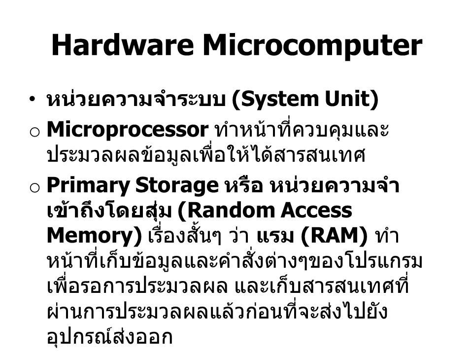Hardware Microcomputer อุปกรณ์รับเข้า / ส่งออก o Input Device (Keyboard and Mouse) o Output Device (Monitor)