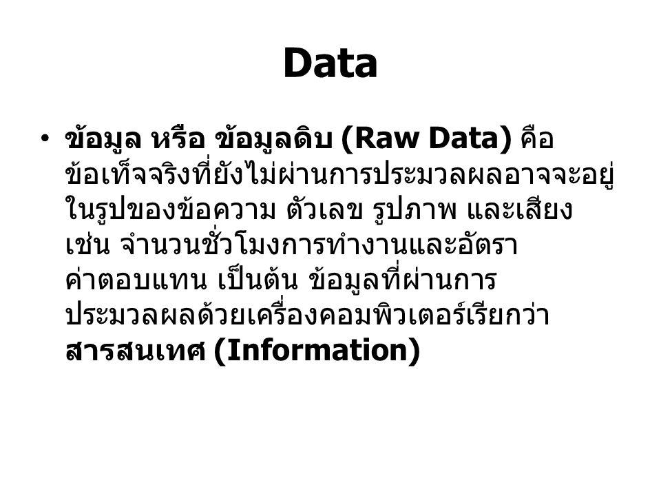 Data ไฟล์ข้อมูลพื้นฐาน o Document File o Worksheet File o Database File o Presentation File