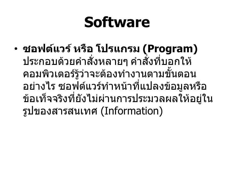 System Software ซอฟต์แวร์ระบบ จะช่วยให้ซอฟต์แวร์ประยุกต์ ติดต่อกับฮาร์ดแวร์ของเครื่องได้ ซอฟต์แวร์ ระบบเป็นซอฟต์แวร์ที่ทำงานอยู่เบื้องหลัง (background) การดำเนินการของคอมพิวเตอร์ ช่วยให้คอมพิวเตอร์จัดเก็บทรัพยากรภายใน เครื่องได้ ซอฟต์แวร์ระบบเป็นซอฟต์แวร์ที่รวมโปรแกรม หลายๆ โปรแกรมไว้ด้วยกัน Operating System Utilities หรือโปรแกรมอรรถประโยชน์