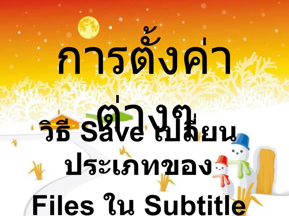 การตั้งค่า ต่างๆ วิธี Save เปลี่ยน ประเภทของ Files ใน Subtitle Workshop