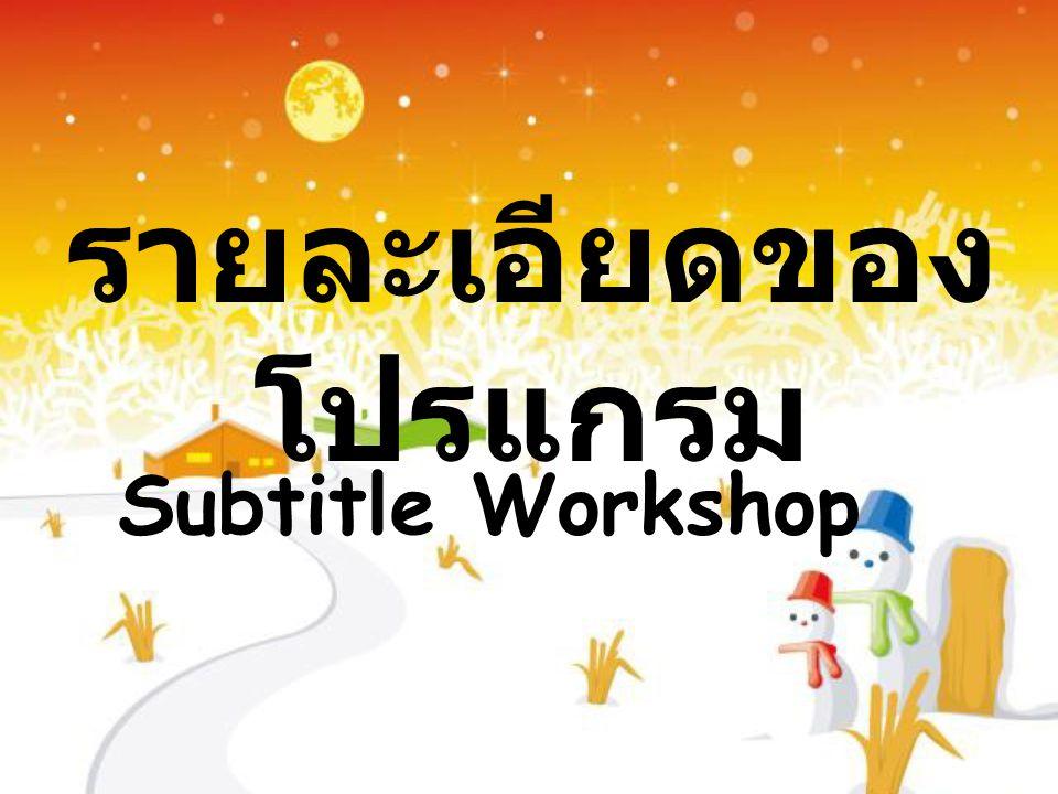 รายละเอียดของ โปรแกรม Subtitle Workshop