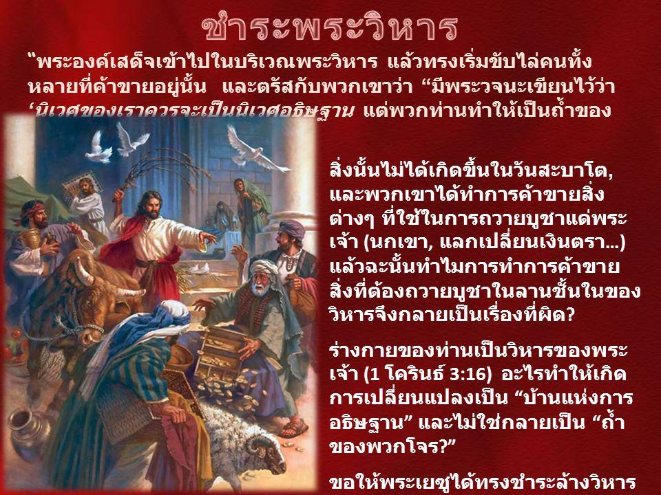 """"""" พระ  องค์  เสด็จ  เข้า  ไป  ใน  บริ  เวณ  พระ  วิหาร แล้ว  ทรงเริ่ม  ขับ  ไล่  คน  ทั้ง  หลาย  ที่  ค้า  ขาย  อยู่  นั้น และ  ต"""