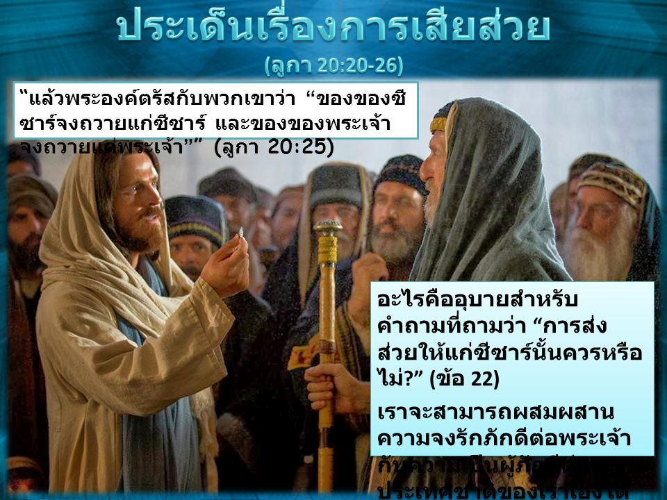 """"""" แล้ว  พระ  องค์  ตรัส  กับ  พวก  เขา  ว่า """" ของ  ของ  ซี ซาร์  จง  ถวาย  แก่  ซีซาร์ และ  ของ  ของ  พระ  เจ้า  จง  ถวาย  แด่ """