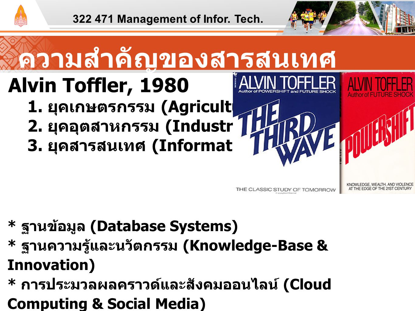 322 471 Management of Infor. Tech. การจัดการความรู้ (Knowledge Management)