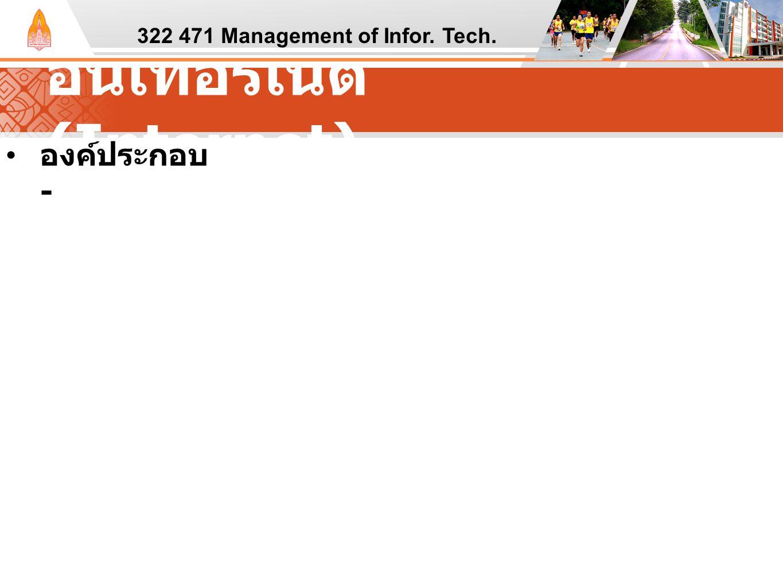 อินเทอร์เน็ต (Internet) องค์ประกอบ - 322 471 Management of Infor. Tech.