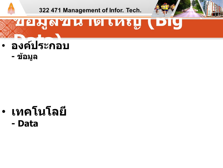ข้อมูลขนาดใหญ่ (Big Data) องค์ประกอบ - ข้อมูล เทคโนโลยี - Data 322 471 Management of Infor. Tech.