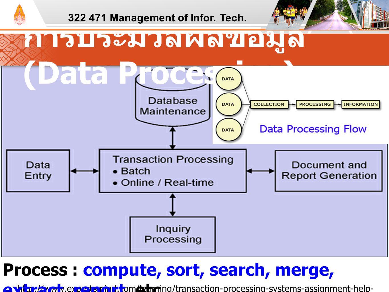 การประมวลผลข้อมูล (Data Processing) 322 471 Management of Infor.