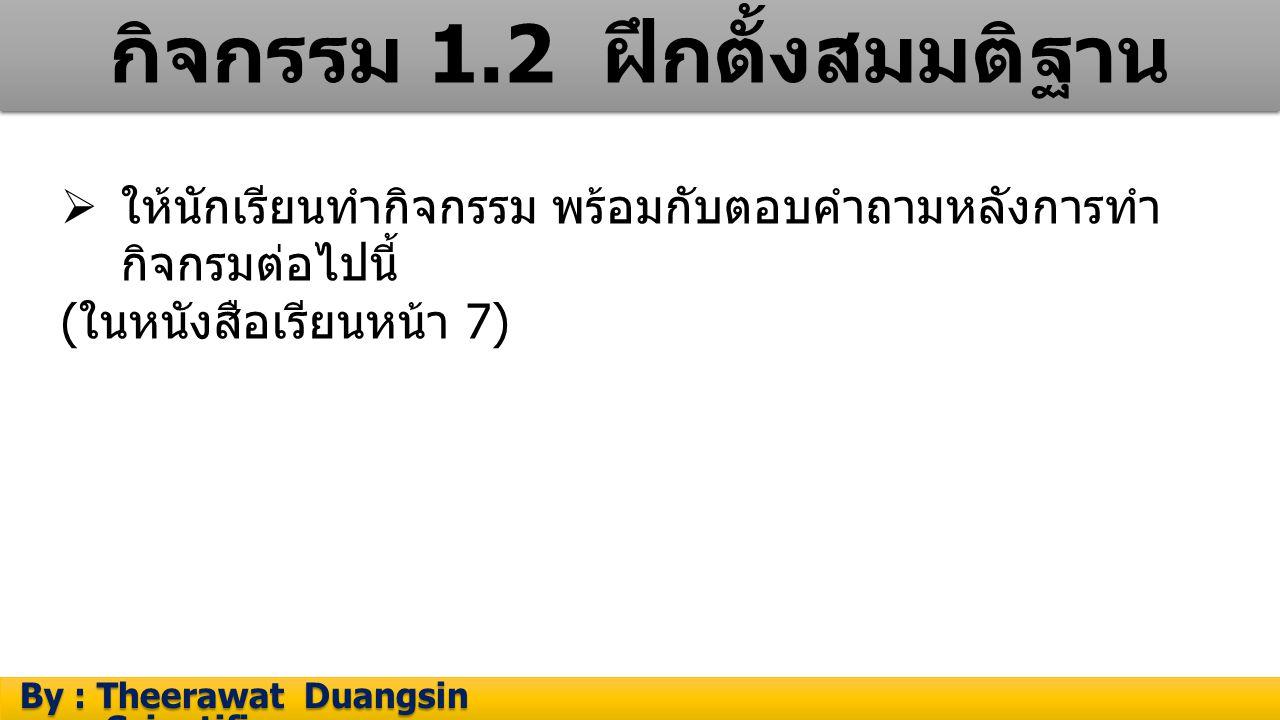 กิจกรรม 1.2 ฝึกตั้งสมมติฐาน By : Theerawat Duangsin Scientific process By : Theerawat Duangsin Scientific process  ให้นักเรียนทำกิจกรรม พร้อมกับตอบคำ