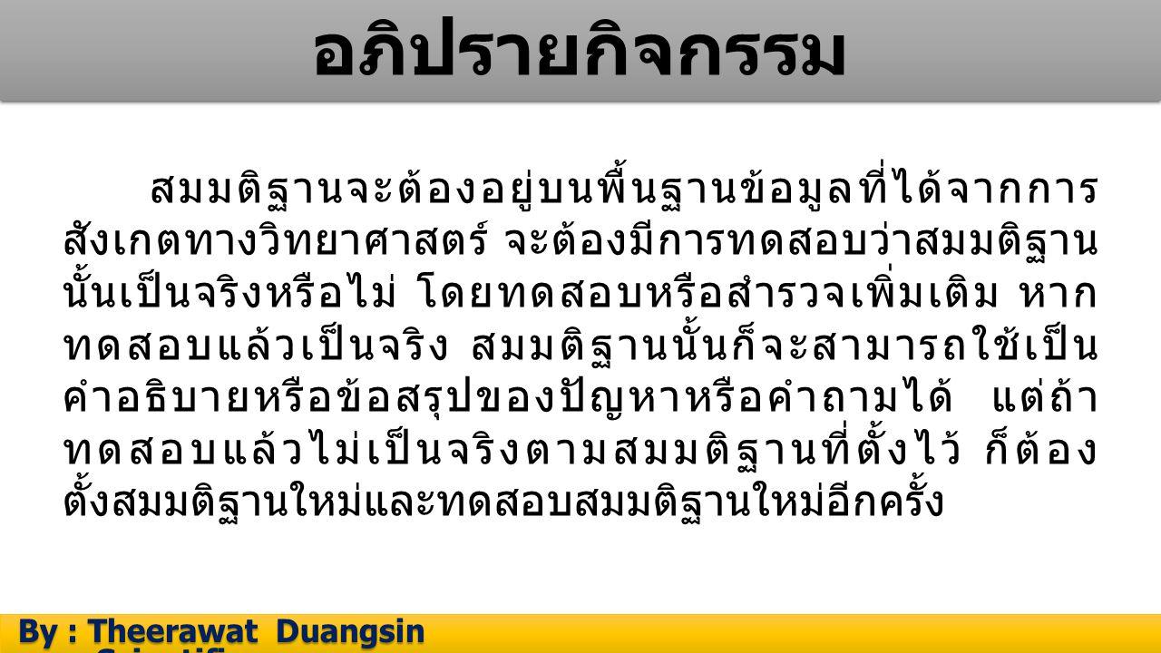 อภิปรายกิจกรรม By : Theerawat Duangsin Scientific process By : Theerawat Duangsin Scientific process สมมติฐานจะต้องอยู่บนพื้นฐานข้อมูลที่ได้จากการ สัง