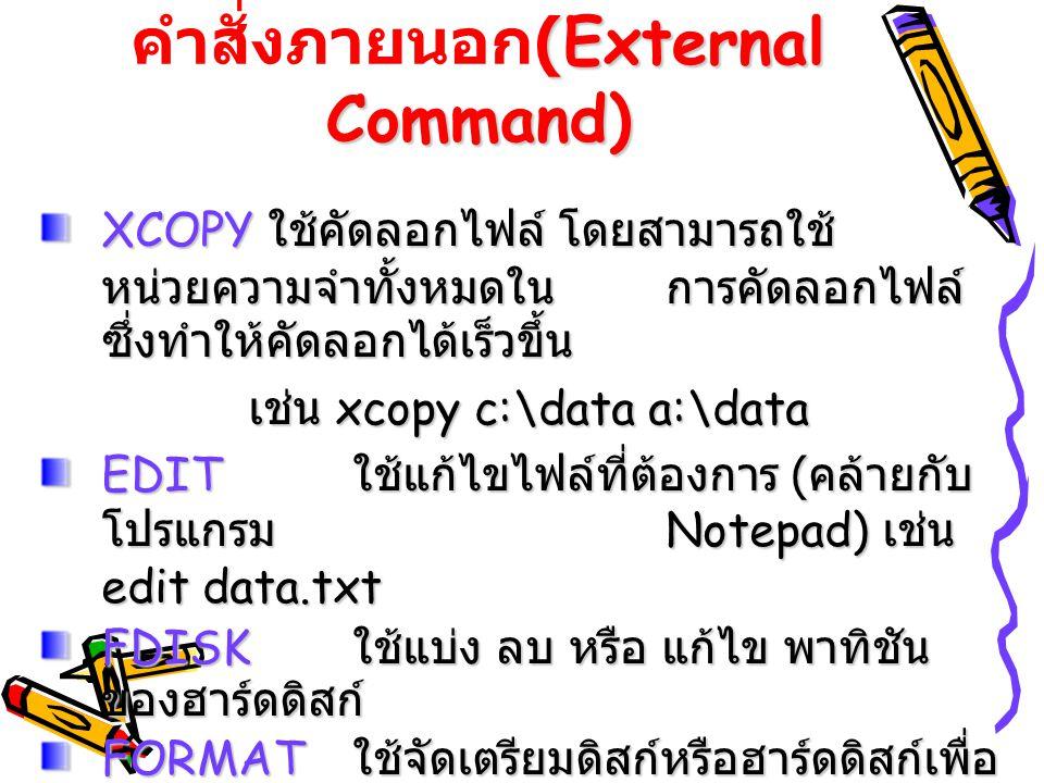XCOPY ใช้คัดลอกไฟล์ โดยสามารถใช้ หน่วยความจำทั้งหมดในการคัดลอกไฟล์ ซึ่งทำให้คัดลอกได้เร็วขึ้น เช่น xcopy c:\data a:\data EDIT ใช้แก้ไขไฟล์ที่ต้องการ (