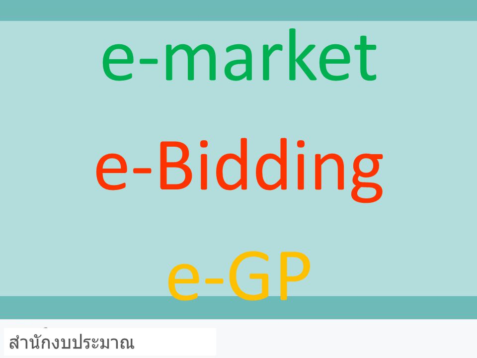 e-market e-Bidding e-GP สำนักงบประมาณ กรุงเทพมหานคร